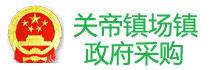 客户工程案例:关帝镇政府