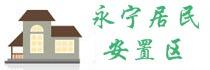 客户工程案例:永宁居民安置小区