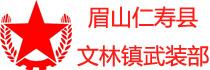客户工程案例:仁寿县武装部
