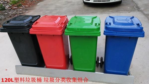 红色,黑色,绿色,蓝色120L塑料垃圾桶组合