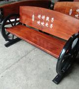 【环畅品牌】HCy062户外仿古公园休闲椅